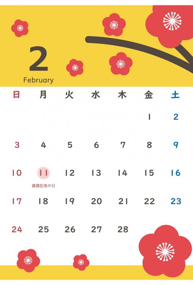 カレンダー 2019年 2月 花シリーズ梅の花 無料イラスト素材素材ラボ