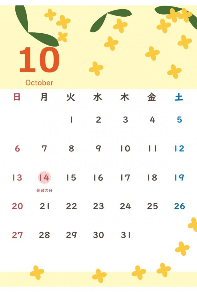 カレンダー 19年 10月 花シリーズ 金木犀 無料イラスト素材 素材ラボ