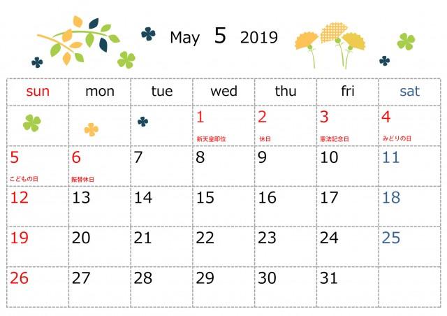 季節のイラストカレンダー 19年 5月 改 無料イラスト素材 素材ラボ