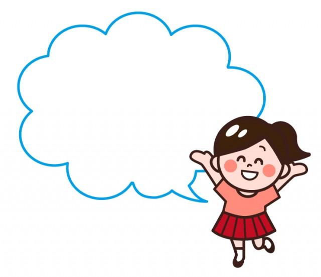 笑顔で喜ぶ女の子子供小学生のセリフフレーム 無料イラスト素材