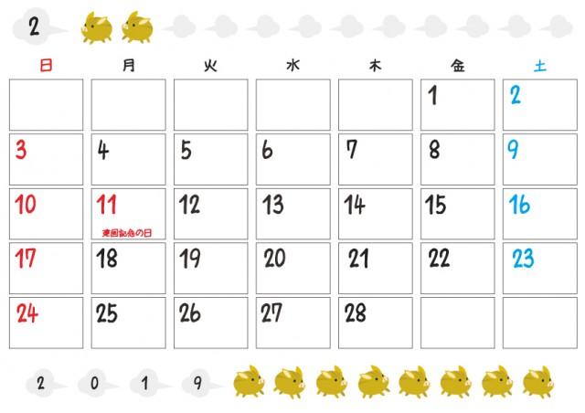 19年シンプルうりぼうカレンダー 2月 無料イラスト素材 素材ラボ