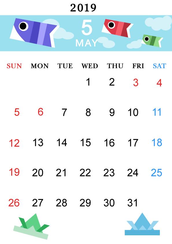 2019年 5月 行事四季カレンダー 無料イラスト素材素材ラボ