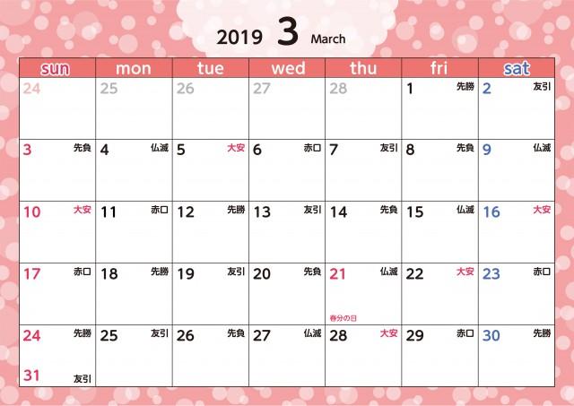 [無料ダウンロード] カレンダー 3月