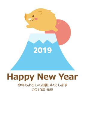 年賀状 2019 富士山といのしし 無料イラスト素材素材ラボ
