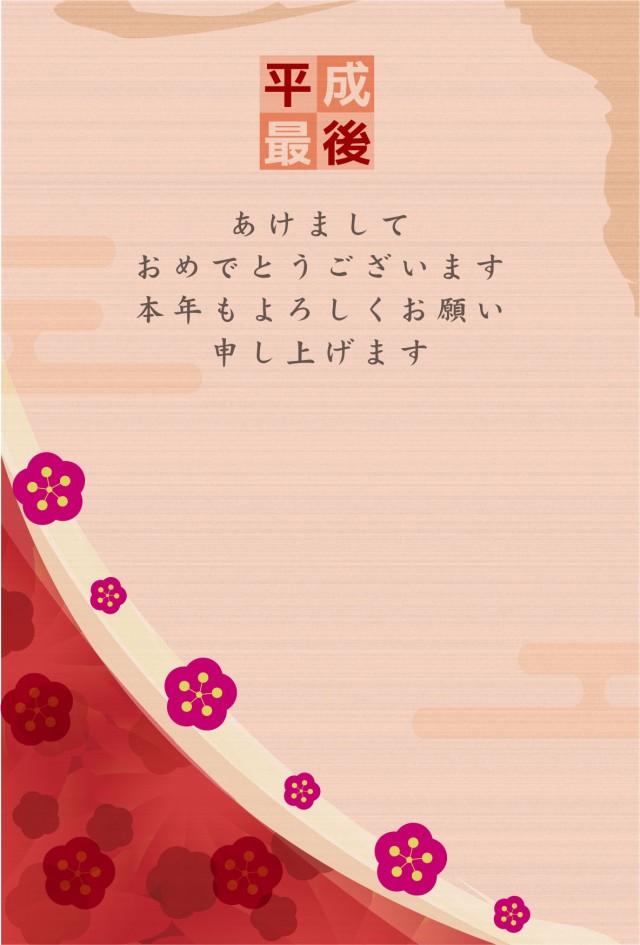 「平成最後」アイコン入り 年賀状 2019年 亥年
