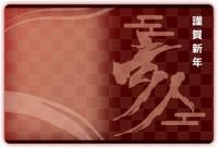 赤色市松模様年賀…