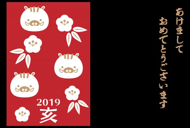 19イノシシと梅竹あけましておめでとうございます年賀状イラスト 無料イラスト素材 素材ラボ