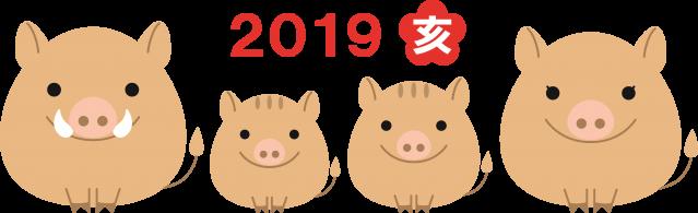 2019年賀状用イノシシ親子のイラスト 無料イラスト素材素材ラボ