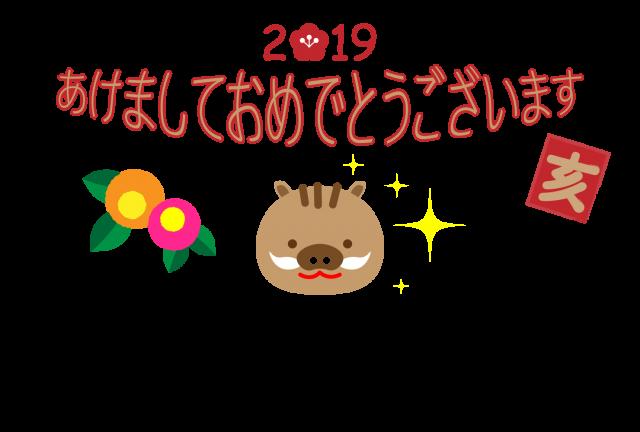 19かわいい希望に輝くイノシシのあけましておめでとうございます年賀状イラスト 無料イラスト素材 素材ラボ