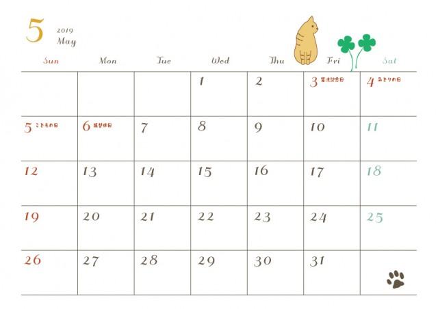 19年カレンダー 5月 猫 無料イラスト素材 素材ラボ