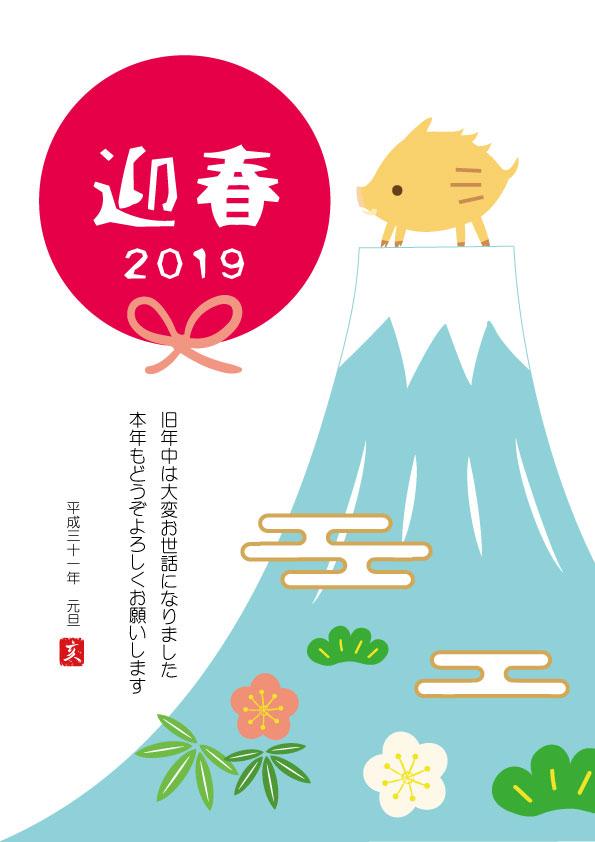 富士山と猪年賀状 無料イラスト素材素材ラボ