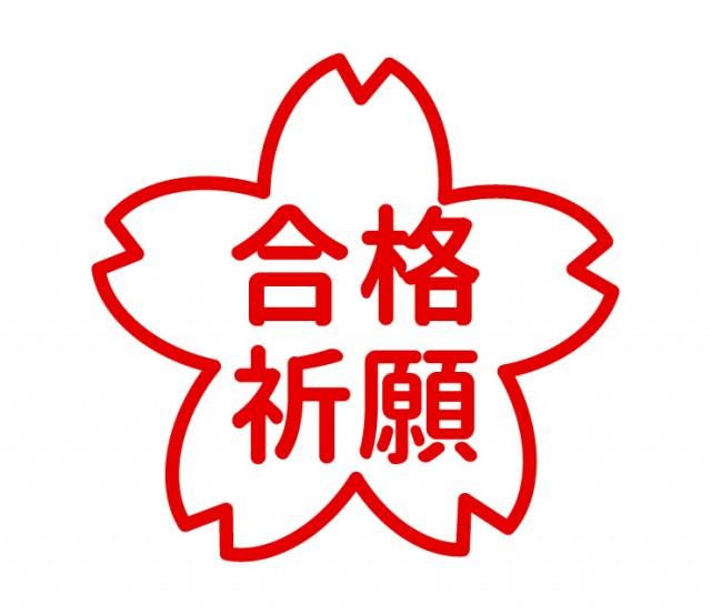合格祈願の桜のイラスト 無料イラスト素材 素材ラボ