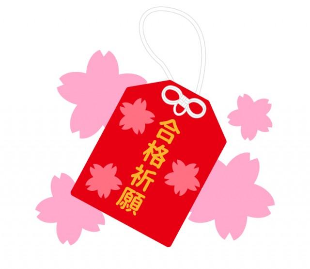 桜と合格祈願のお守りのイラスト 無料イラスト素材 素材ラボ