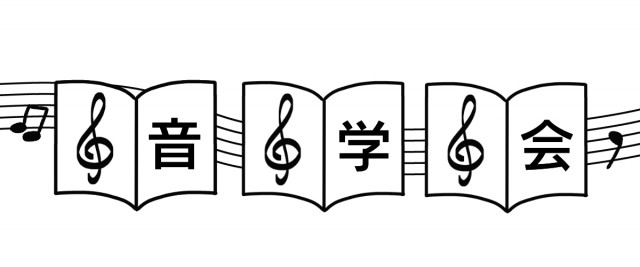 音楽会のフォントイラスト 無料イラスト素材素材ラボ