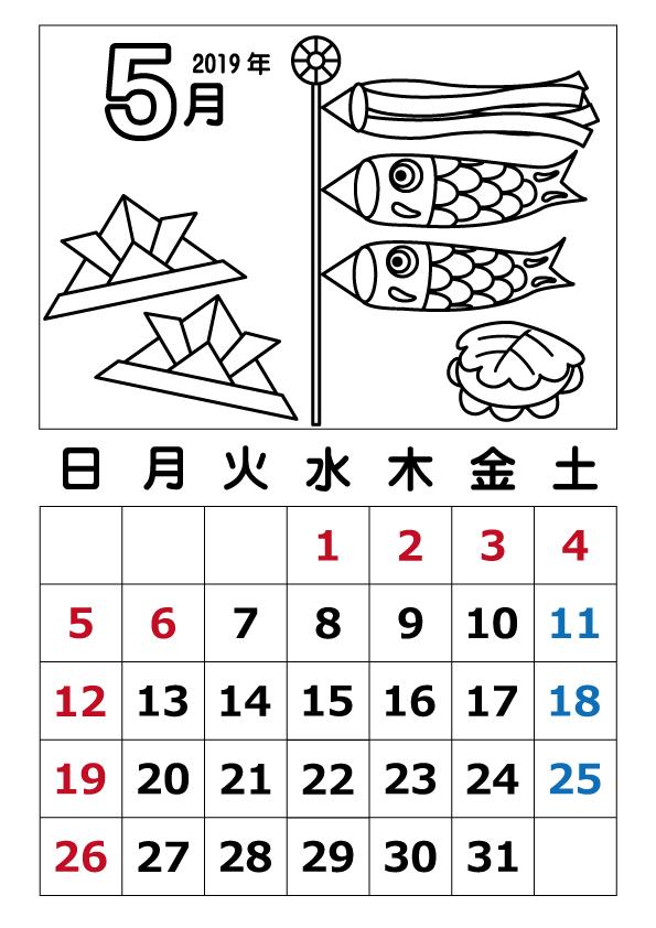 塗り絵カレンダー 2019年5月 無料イラスト素材素材ラボ