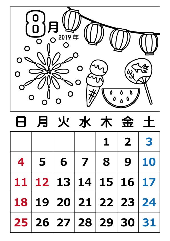 塗り絵カレンダー 2019年8月 無料イラスト素材素材ラボ