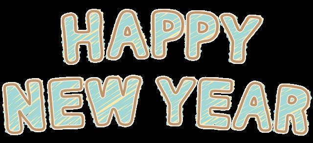 Happy New Year 無料イラスト素材素材ラボ