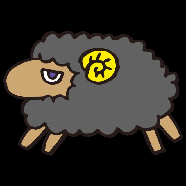かわいい黒羊クロヒツジ 無料イラスト素材素材ラボ