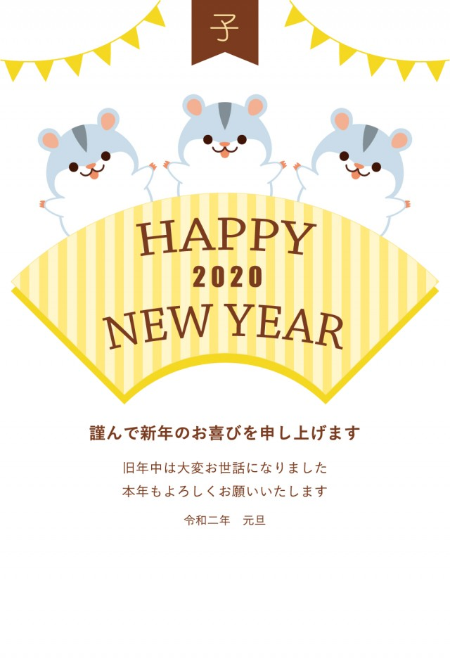 2020年子年年賀状ハムスターデザイン04,03
