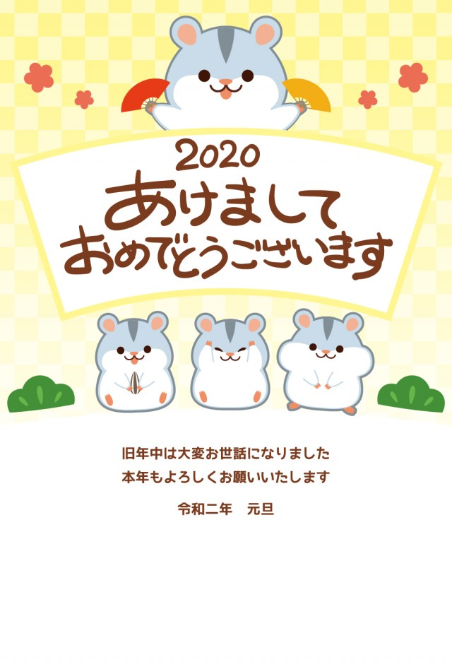 2020年子年年賀状ハムスターデザイン04,09