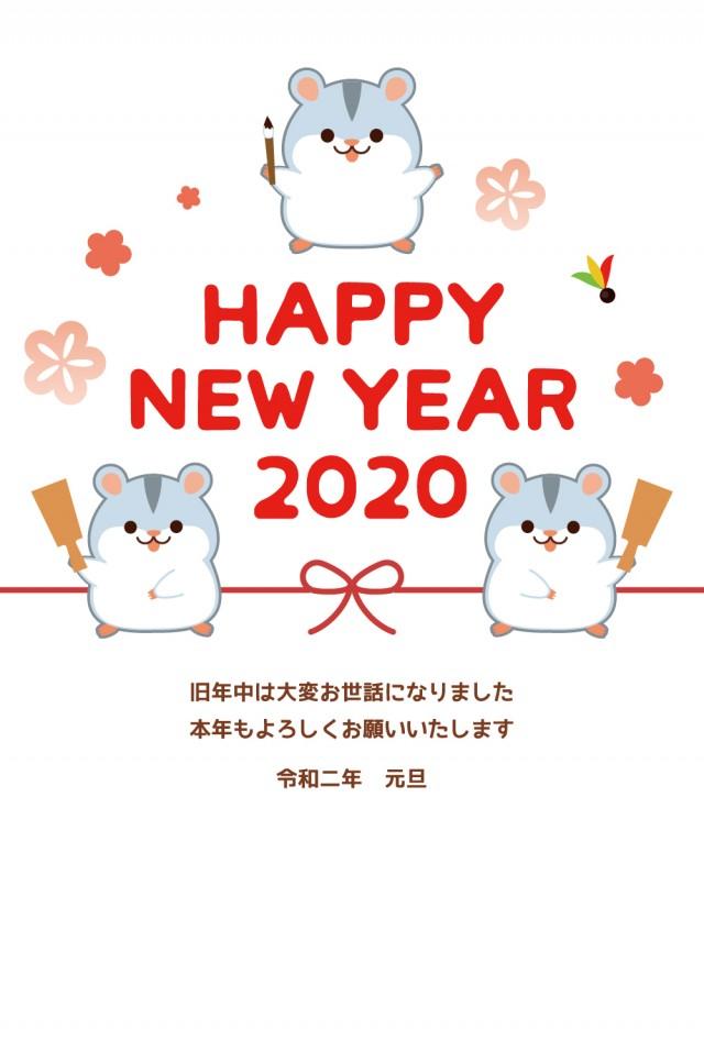2020年子年年賀状ハムスターデザイン04,10
