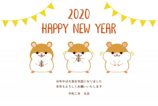 2020年子年年賀状ハムスターデザイン05,01