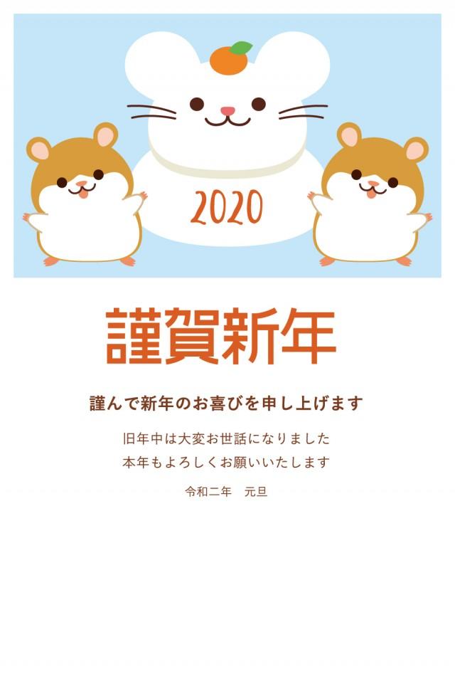 2020年子年年賀状ハムスターデザイン05,15
