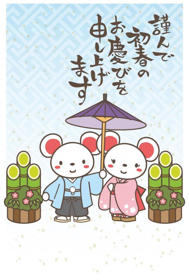 2020年 年賀状 和傘をさす和服姿の白色のネズミの