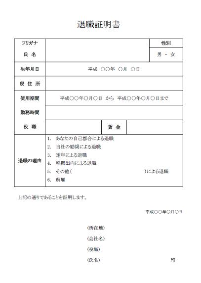 書 退職 証明 退職証明書|エクセル・ワード・PDF|テンプレート・雛形|📑無料ダウンロード!テンプレルン