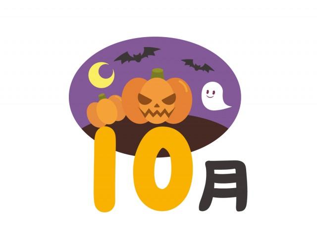 10月アイコンイメージ1 無料イラスト素材 素材ラボ