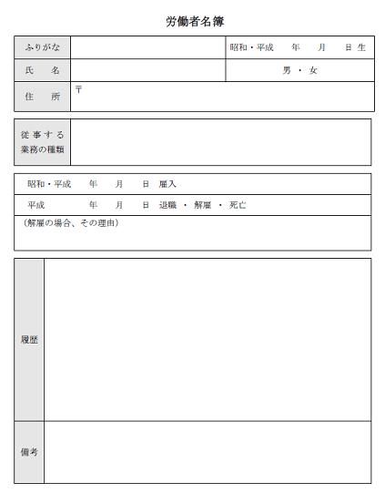 無料イラスト素材:労働者名簿のテンプレート(雛形)