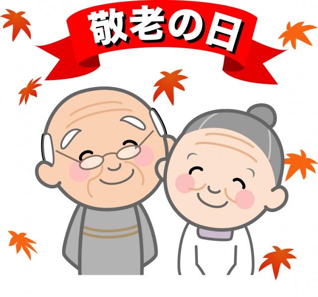 敬老の日 おじいちゃんおばあちゃん 無料イラスト素材 素材ラボ