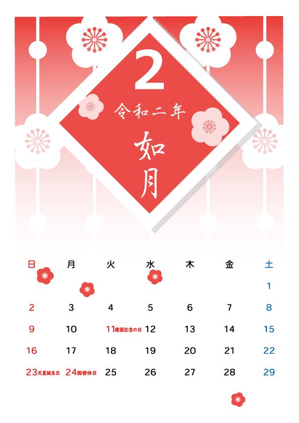 2020年 2月カレンダー 梅の花   無料イラスト素材 素材ラボ