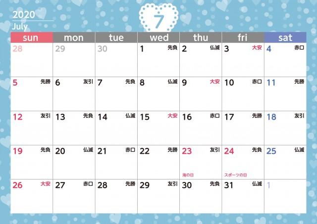 月 六 曜日 カレンダー 2020 7 2020年(令和2年年)の運勢カレンダー