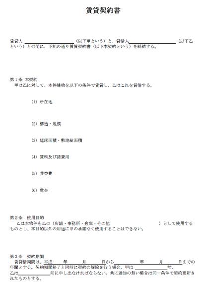 建物賃貸契約書と記入方法の雛形(テンプレート)と書き方