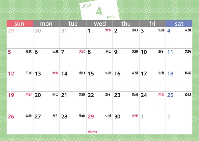 4 月 2020 カレンダー