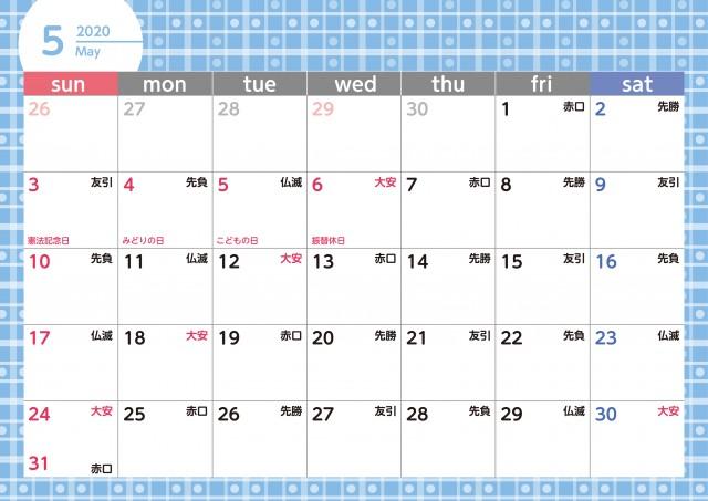 月 5 カレンダー 年 2020 九紫火星2020年5月カレンダー