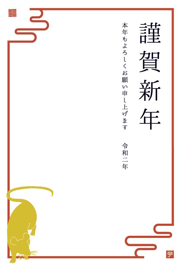 2020年用・シンプルな和風の年賀状(タテ)