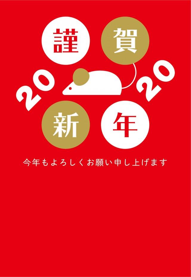 年賀状 2020年 子年 おしゃれでシンプルなデザイン年賀状