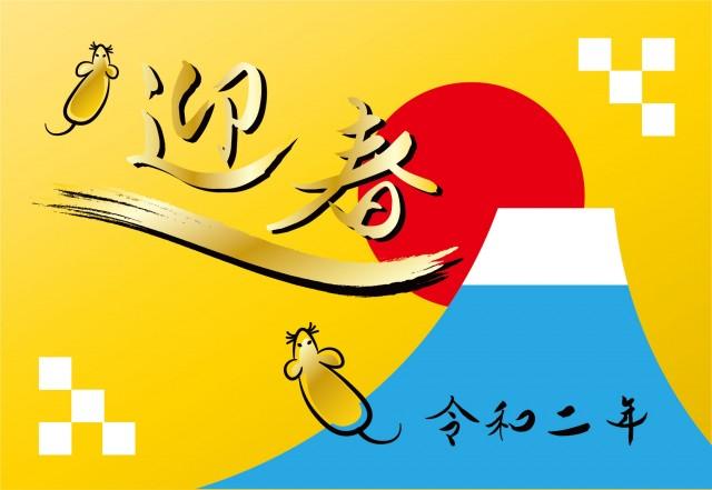 年賀状 2020年 子年 富士山と初日の出の和モダンなデザイン ヨコ