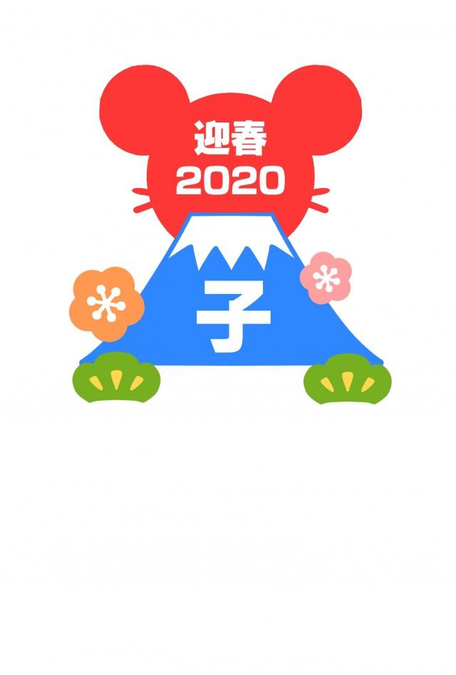 2020年ねずみ型の日の出と富士山年賀状 無料イラスト素材 素材ラボ