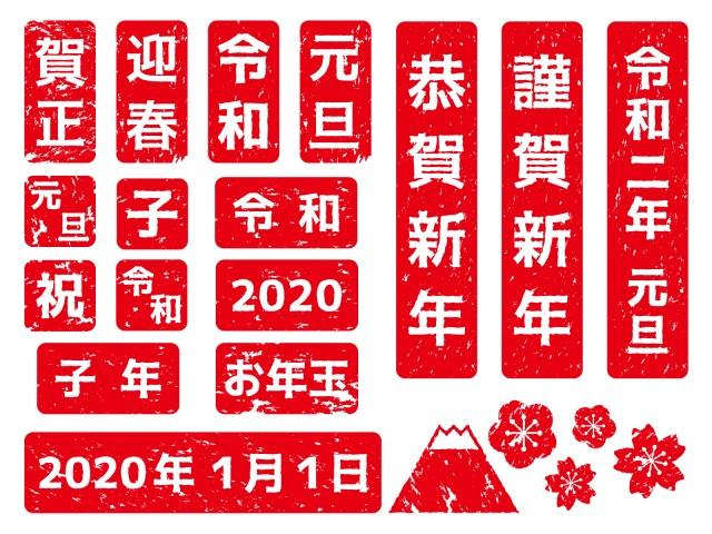 年賀状 2020年 子年 ハンコ風文字のセット 無料イラスト素材 素材ラボ