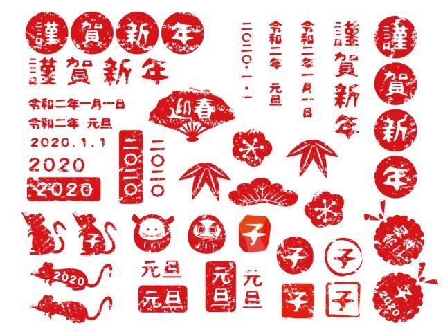 年賀状ハンコセット2020 無料イラスト素材 素材ラボ