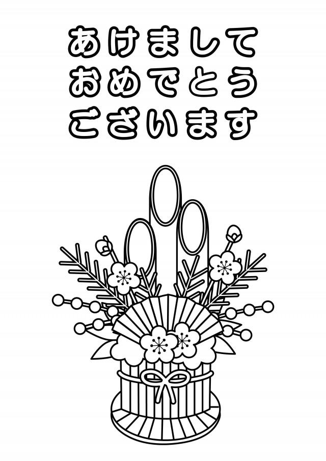 季節の塗り絵 1月 お正月 門松イラスト 無料イラスト素材