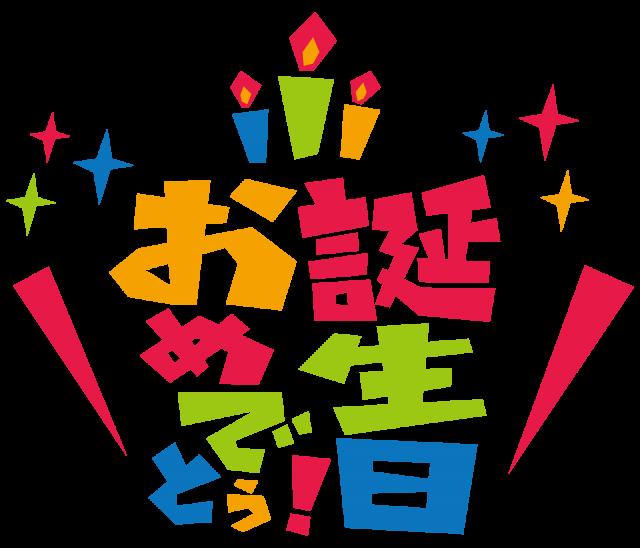 誕生日おめでとう 文字 カラフルロゴ 無料イラスト素材 素材ラボ