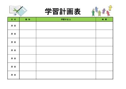 学習計画表1週間分横テンプレート 無料イラスト素材素材ラボ