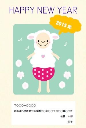 年賀状羊のイラスト入りテンプレート 無料イラスト素材素材ラボ