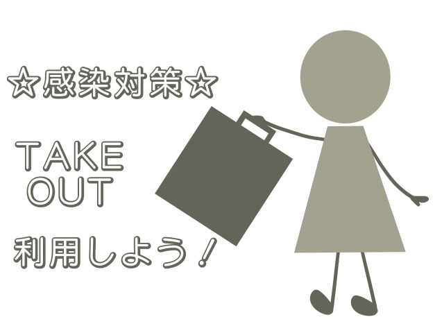TAKEOUTを利用しよう
