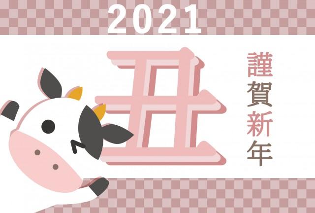 2021 丑と牛…