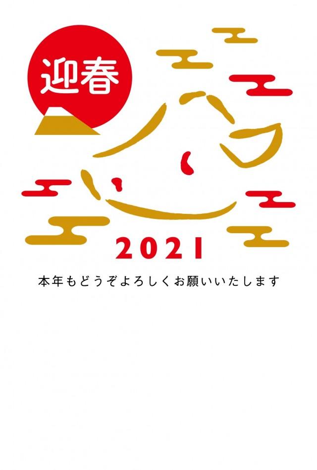 年賀状 2021…